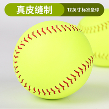Standard 12-inch softball is durable and can play baseball. It is suitable for hard/soft softball in spare-time training for primary and secondary school students.