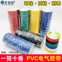 Electrical wire insulation tape high adhesive PVC waterproof flame retardant widened high temperature electrical black tape color