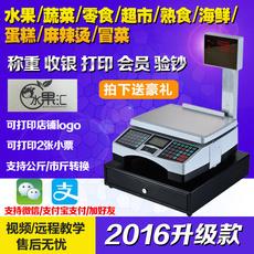 Кассовый аппарат Jing Shuo