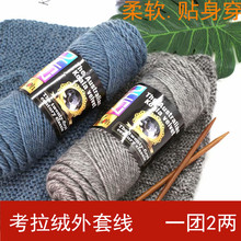 Corduroy thick wool yarn Mohair hand knitted scarf large outer sleeve thread rod needle thread men's and women's knitting pure wool special price