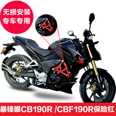 Safety rails for motorcycle CB190R CBF190R
