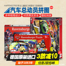 Пазл Race game Ravensburger Cars