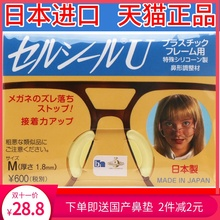 Silica Gel Glasses Anti-skid Nose Pad Increased Sunglasses Frame Nose Sticking Glasses Accessories Imported from Japan