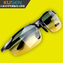 偏光レンズドライバーの眼鏡昼夜のサングラス男性と女性のサングラスドライバーのナイトビジョンのゴーグルアンチハイビーム