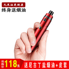 Masaru electronic tobacco marriage genuine new mini-charged male and female smoke 2018 tremble clear lung and quit smoking artifact