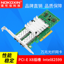 Nuo trusted trillion SFP double gigabit optical network card PCI-E Intel 82599ES chip 10 Gigabit NIC