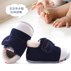 Детские ботинки с нескользящей подошвой Happy
