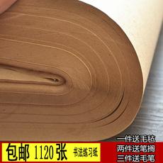 Писчая бумага из бамбука 560