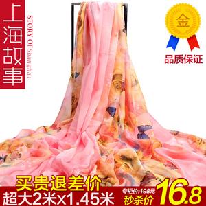 上海故事丝巾女夏季百搭海边沙滩巾超大防晒披肩春秋雪纺围巾纱巾披肩丝巾