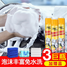 Automotive interior cleaning agent free indoor ceiling decontamination cleaning multifunctional foam car wash artifact supplies