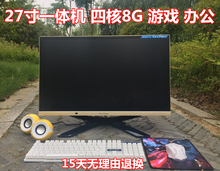 Used Internet cafes 32 inch integrated machine to eat chicken desktop office DIY computer game assembly host i7 high complete set.