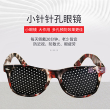 Eyeglasses pinhole glasses to relieve fatigue of eyes