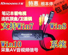TV тюнер 10moons UV200 USB