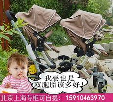 Stroller for twins Looping