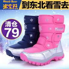 Baby boots Miseo Bear ms097939/40/41 2016