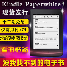 Электронная книга Amazon New Kindle Paperwhite3
