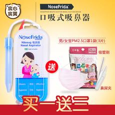 Аспиратор для носа Nosefrida