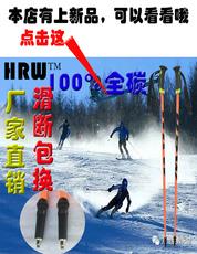 Палки лыжные Hrw HRW/170101