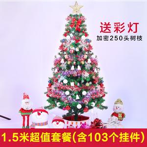 鸿达圣诞装饰品 1.5米圣诞树套餐 150cm豪华加密圣诞节装饰圣诞树圣诞树