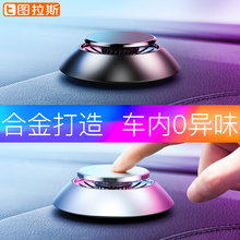 Vehicle perfume seat type aromatherapy vehicle long lasting fragrance car solid paste, Cologne top male ornament