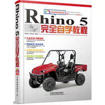 HJ���]���Rhino 5��ȫ�ԌW�̳� ������  ������ 9787113173401 �Ї��F��