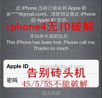 iphone4��ios7.1.1�h�����^����ID���i ��ӛapple �ܴa 26�ƽ�