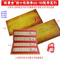 Китайский юань второго выпуска -1953