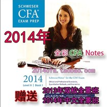 ��14ҕ�l 2014��CFA ���� �̲� Level 2 Study Notes B �ײ�