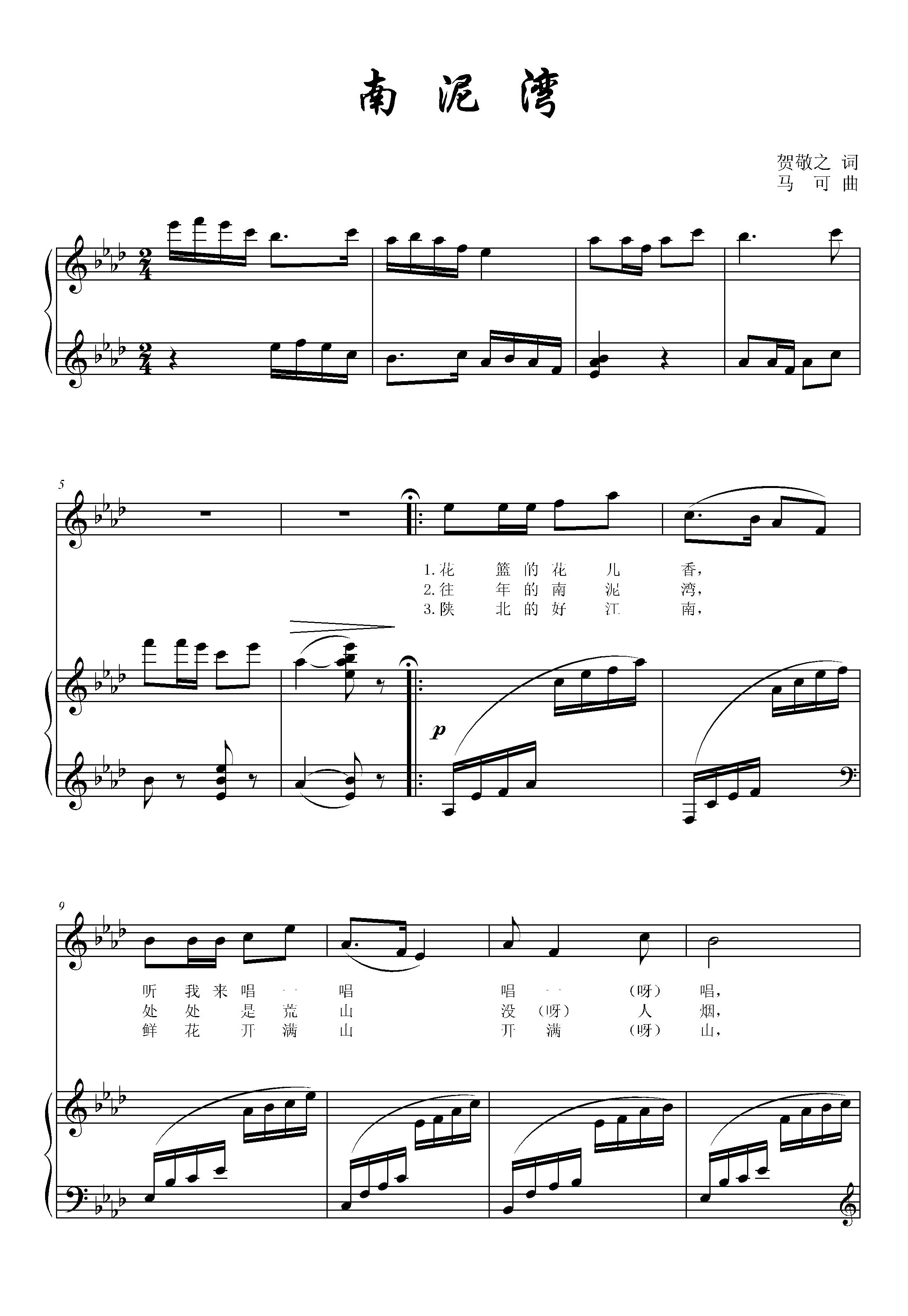 南泥湾钢琴伴奏谱 降A调 正谱 高清 可移调 声乐