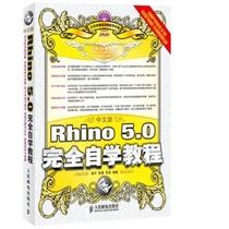 ���İ�Rhino 5.0��ȫ�ԌW�̳�-(����P) 9787115312303 ��ƽ,����