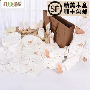 婴儿衣服礼盒套装春夏季新生儿0-3-6月纯棉母婴用品大全 满月送礼婴儿衣服