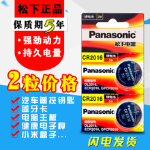 Panasonic lithium button battery cr2032cr2025cr22016 electronic scale 3V car key remote control authentic