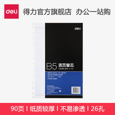 notebook Deli 7937 B5/90 260*178MM 26