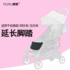 Spare parts for strollers Yuyu Extended