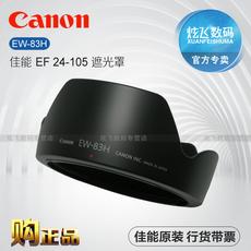 Бленд Canon EW-83H 5D2 5D3 6D