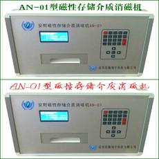 Шредер 包邮正品 an-01型磁性存储介质消磁机/标准型 通过国家保密局认证