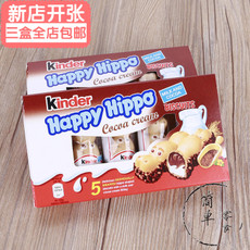 Kinder Happy Hippo *3