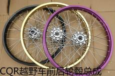 Колеса для мотоцикла CQR250 21 18