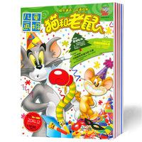 儿童画报猫和老鼠杂志2014年1-7/9/11/12月10本打包双语漫画故事