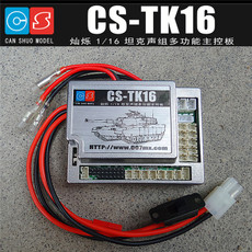 Танк Bright light Studio CS-TK16