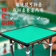 Маджонг-стол