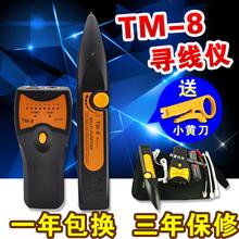 TM-8 line finder, line detector, wire line tester, tester, line inspector, line inspector, line engineer.