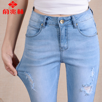 Hole in the yuzhaolin summer high waist stretch the Korean version of skinny jeans