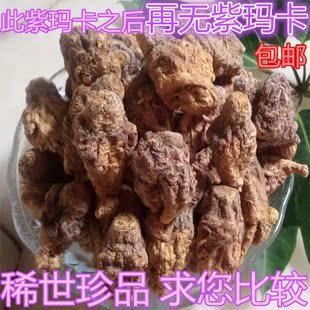 云南玛咖紫玛卡干片丽江