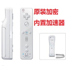 Пульт для WII Wii/wiiu оригинальные ускоритель