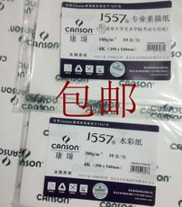 sketchBOOK Canson 8K/4k 300g/180g