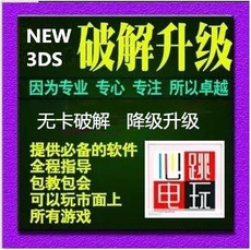 New3ds/ll 11.0 9.1 E-shop A9LH