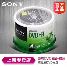 Диски CD, DVD Sony DVD+R 4.7G