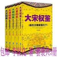 正版丿9787516410356\/大宋全鉴 赵氏王朝家国