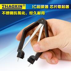 Экстрактор для извлечения микросхем Zhaoxin ZX/368
